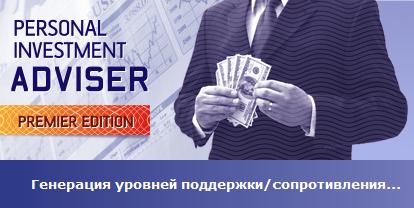 Торговый советник PIAdviser