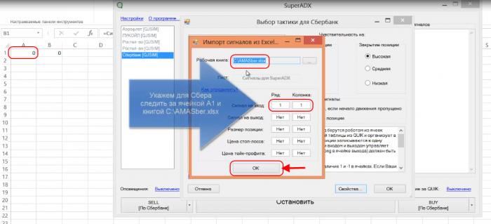 Настройка импорта сигналов из Excel.